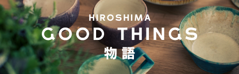 HIROSHIMA GOOD THINGS物語
